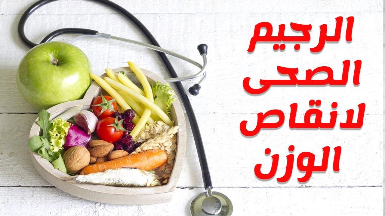 صورة الرجيم الصحي , الرجيم الصحي والسريع لانقاص الوزن.