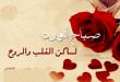 بالصور رسائل حب صباحية , اجمل رسالة حب للصباح 4430 3 110x75