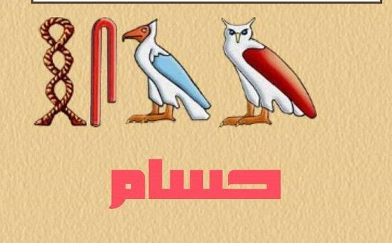 صور صور اسم حسام , اجمل صور لاسم حسام