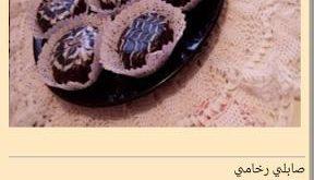 صوره حلويات العيد بالصور سهلة , اسهل طريقة لعمل حلويات العيد
