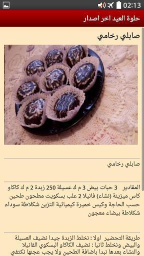 حلويات العيد بالصور سهلة , اسهل طريقة لعمل حلويات العيد