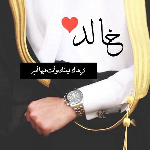 صورة صور اسم خالد , اجمل صورة لاسم خالد