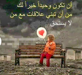 صورة كلام عن الحب حزين , اجمل ماقيل عن الحب الحزين