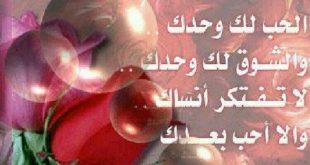 صوره اشعار حب وغرام , صور لاجمل شعر عن الحب والغرام