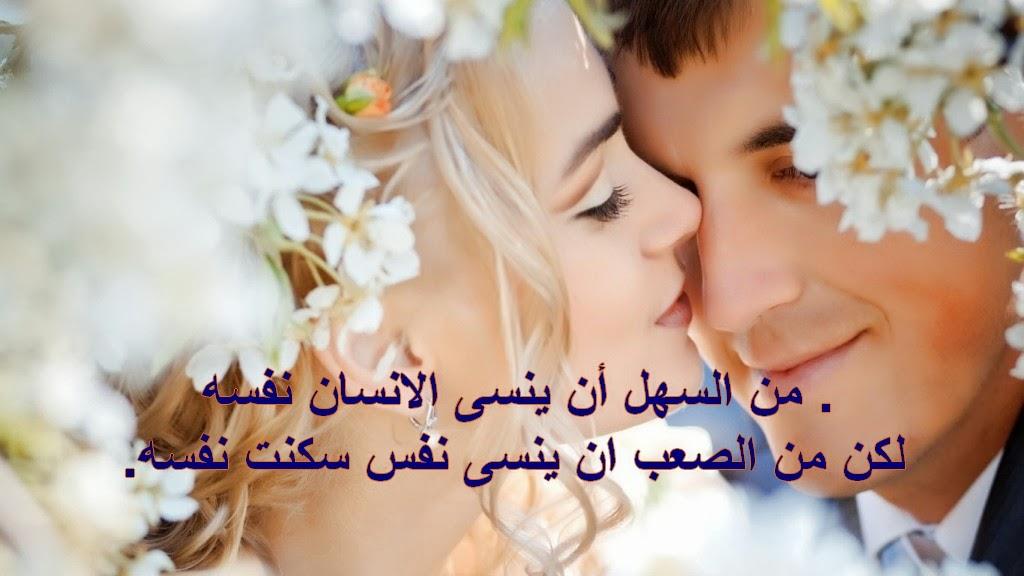 بالصور اجمل عبارات الحب والرومانسيه , اجمل صور عبارات حب رومانسيه 4504 6