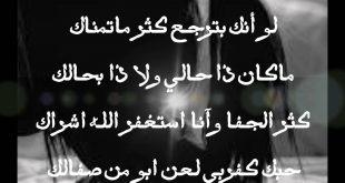 صوره اشعار حب حزينة , اجمل شعر حزين عن الحب