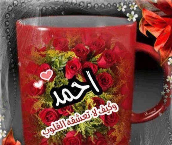 صور صور اسم احمد , احلي صورة لاسم احمد