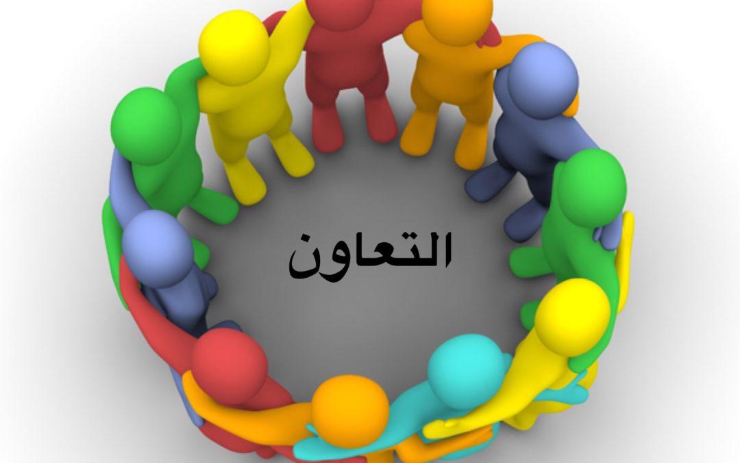 بالصور تعبير عن التعاون , اجمل التعابير عن التعاون 4667 2