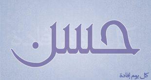 صورة معنى اسم حسن , معاني الاسماء