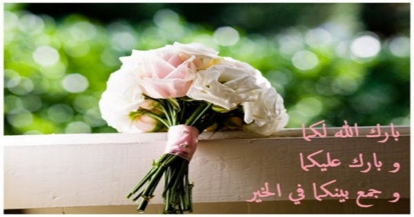 عبارات تهنئة للعروس من صديقتها اجمل كلام تهنئه قلوب فتيات