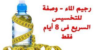 صورة رجيم الماء , اسهل نوع ريجيم لانقاص الوزن