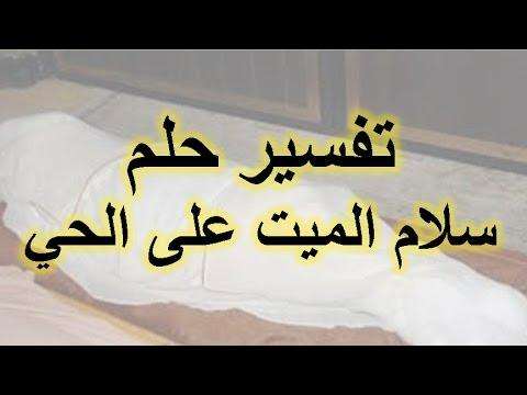 بالصور السلام على الميت في المنام , تفسير رؤيه السلام علي ميت 1005 1