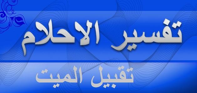 بالصور السلام على الميت في المنام , تفسير رؤيه السلام علي ميت 1005 2