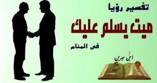 صوره السلام على الميت في المنام , تفسير رؤيه السلام علي ميت