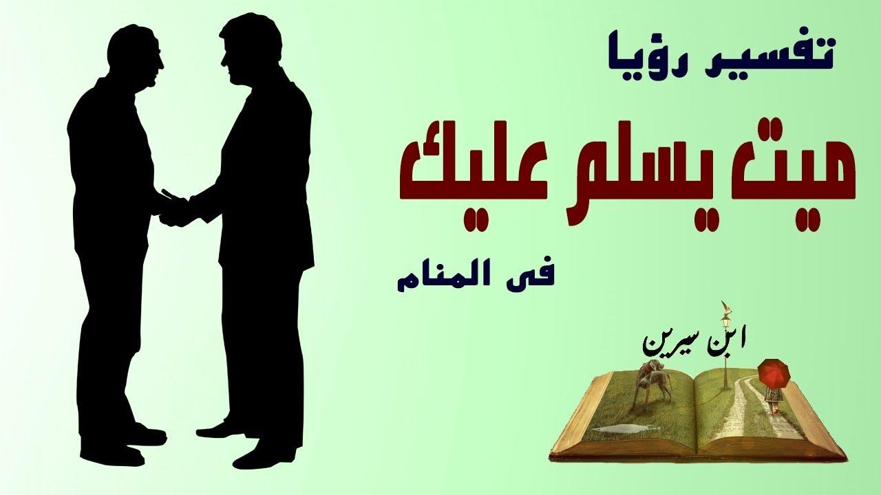 بالصور السلام على الميت في المنام , تفسير رؤيه السلام علي ميت 1005