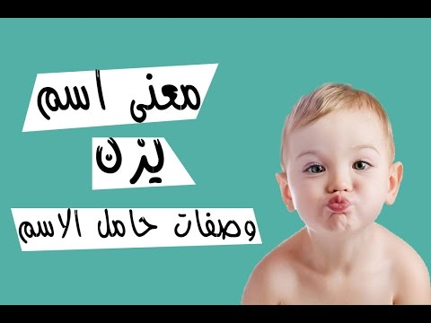 بالصور اسماء ذكور , افضل اسامي اطفال ولاد جديده 1011 4