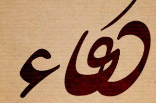 صورة تنزيل ادعية , تحميل ادعيه دينيه