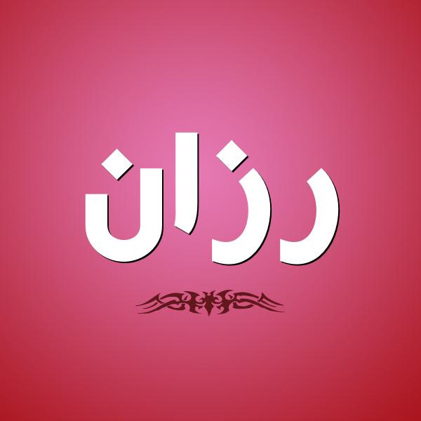 صوره معنى اسم رزان , معني و صفات اسم رزان