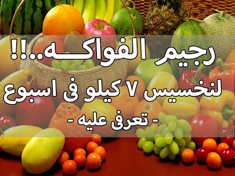 صوره رجيم الفواكه , اخسر واحد كيلو جرام يوميا في رجيم الفواكه