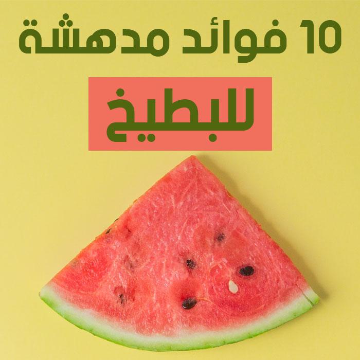 صور فوائد البطيخ , تعرف علي فوائد البطيخ للجسم