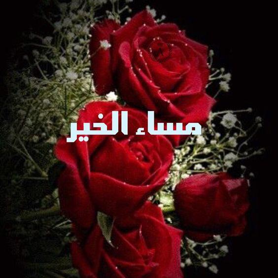 بالصور صور مكتوب عليها مساء الخير , اجمل صور للتمسيه علي الحبايب 1061 3