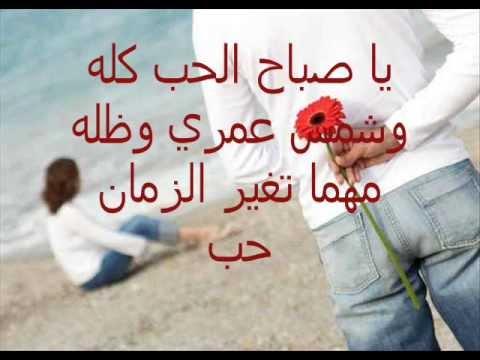 صوره صباح الحب حبيبتي , اجمل الكلمات البسيطه للحبيبه في الصباح