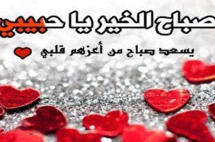 صورة صباح الحب حبيبتي , اجمل الكلمات البسيطه للحبيبه في الصباح