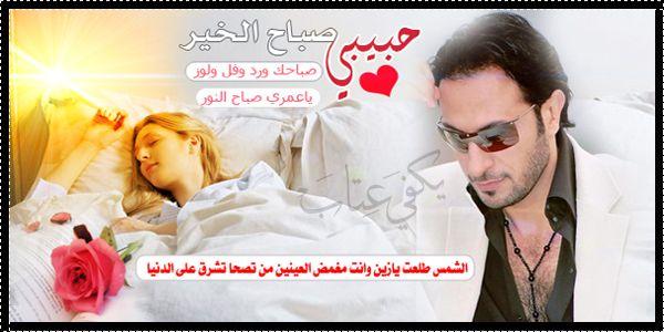بالصور صباح الحب حبيبتي , اجمل الكلمات البسيطه للحبيبه في الصباح 1070 2