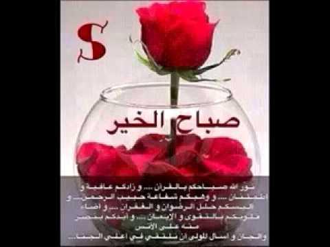 بالصور صباح الحب حبيبتي , اجمل الكلمات البسيطه للحبيبه في الصباح 1070 3