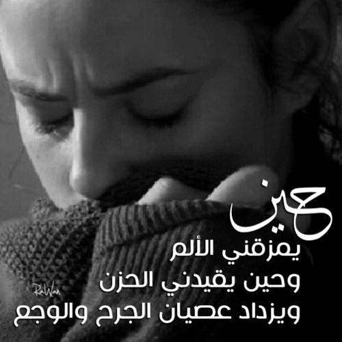 بالصور اشعار قصيره حزينه , اجمل اشعار الحزن القيمه 1080 4