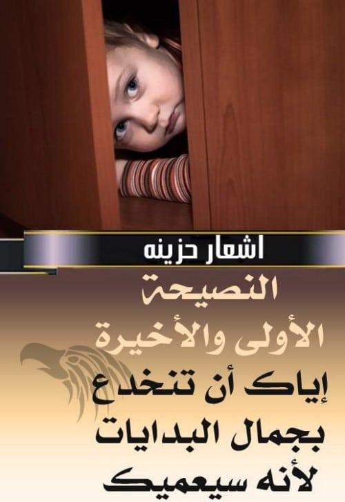 بالصور اشعار قصيره حزينه , اجمل اشعار الحزن القيمه 1080 5