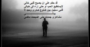 صوره اشعار قصيره حزينه , اجمل اشعار الحزن القيمه