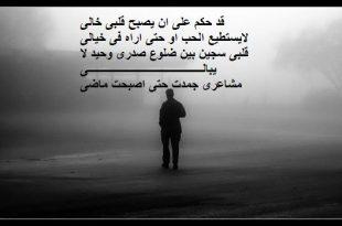 صورة اشعار قصيره حزينه , اجمل اشعار الحزن القيمه