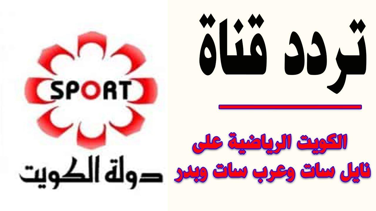 بالصور تردد قناة الكويت , اجدد تردد لقناة الكويت 1089 2