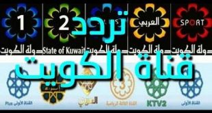 صوره تردد قناة الكويت , اجدد تردد لقناة الكويت