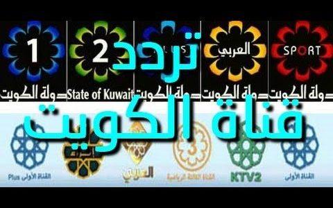 بالصور تردد قناة الكويت , اجدد تردد لقناة الكويت 1089