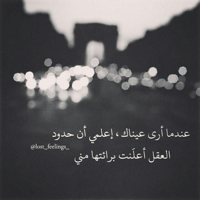 بالصور كلمات غزل , عبارات غزل للحبيبه 1094 11