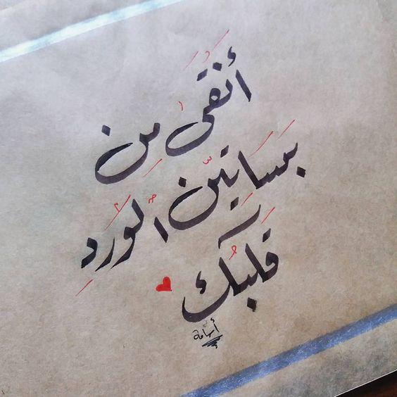 بالصور كلمات غزل , عبارات غزل للحبيبه 1094 4