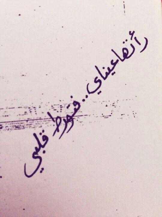 بالصور كلمات غزل , عبارات غزل للحبيبه 1094 5