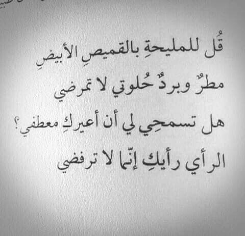 بالصور كلمات غزل , عبارات غزل للحبيبه 1094 8