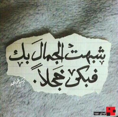 بالصور كلمات غزل , عبارات غزل للحبيبه 1094 9