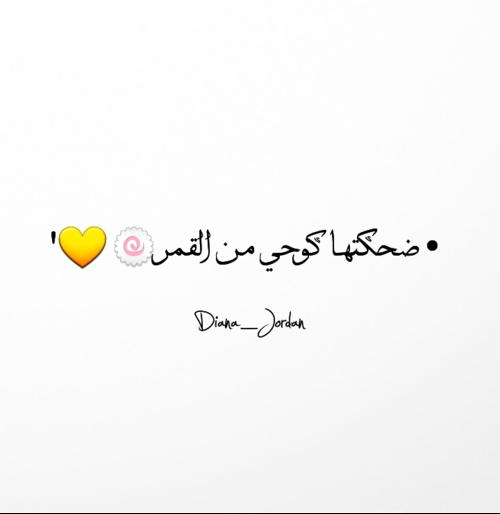 بالصور كلمات غزل , عبارات غزل للحبيبه 1094