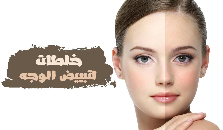 بالصور تبييض الوجه , وصفات لتفتيح البشره 1101 1