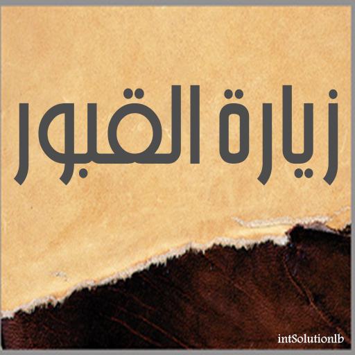 بالصور حكم زيارة القبور , هل زيارة القبور حرام ام حلال ؟ 1108 1