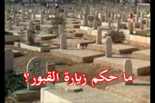 صورة حكم زيارة القبور , هل زيارة القبور حرام ام حلال ؟