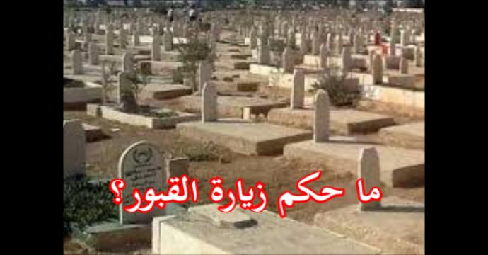 صوره حكم زيارة القبور , هل زيارة القبور حرام ام حلال ؟