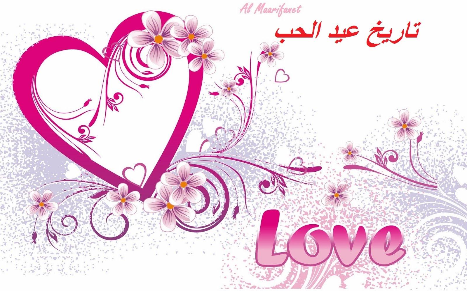 صوره متى عيد الحب , ما هو عيد الحب و موعده