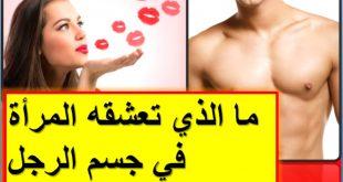 صور ماذا تحب المراة في جسم الرجل , ماهو اول مايلفت المراة في الرجل