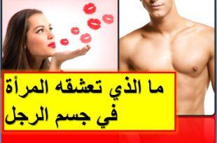 صورة ماذا تحب المراة في جسم الرجل , ماهو اول مايلفت المراة في الرجل