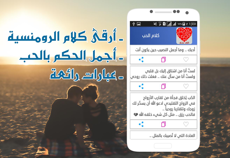 بالصور رسائل حب رومانسية 2019 اجمل رسائل الحب والرومانسية قصيرة للعشاق , اجمل رسائل للعشاق 1827 1